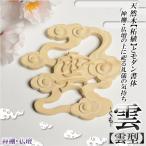 天然木「柘植」彫り【雲-くも- 雲型】 仏壇・神棚 ネコポス送料無料
