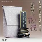 【桜舞う刺繍入り 御位牌入:花筏(はないかだ) 薄紫】携帯用位牌袋 仏具 ネコポス送料無料
