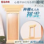 簡易神棚 【置き型・壁掛け両型対応:褌雲 みつぐも サイズ小】神棚 札入れ 神具 檜材