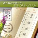 過去帳は別売り【過去帳の中紙への法名(戒名)文字入れ】