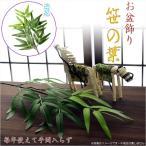 お盆用品【お盆飾り:笹の葉 造花