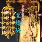 全宗派対応【赤玉入りアルミ豆瓔珞(まめようらく)1対】ミニ仏壇・小型仏壇に最適サイズ