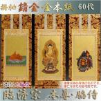 京都西陣・錆金金本紙・臨済宗掛軸・3枚セット・60代
