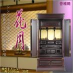 シンプルで使いやすい【花月:地袋タイプ伝統型仏壇35-16 紫檀調】:人気の花月シリーズ新作 送料無料