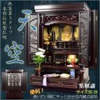 幅の広い伝統型仏壇【天空:地袋置きタイプ35-20 紫檀調】大型仏壇 送料無料