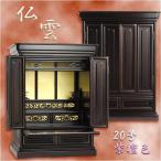 上置き小型仏壇【伝統型 仏雲20号:紫壇色】ミニ仏壇 送料無料