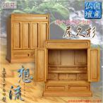 国産高級仏壇【屋久杉杢 伝統的なダルマ型:想流20号】上置き小型仏壇 送料無料