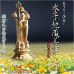 【仏像】総檜丸台輪光背仏像【水子地蔵菩薩(子安地蔵菩薩)3.5寸】送料無料