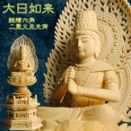 仏像【総檜六角二重火炎光背:大日如来2.5寸】真言宗 仏壇用御本尊 送料無料