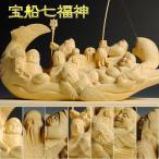 【仏像】七福神宝船・高級檜上彫 開運 縁起物 置物 学業成就 新築祝い  送料無料