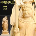 【仏像】不動明王立像3.5寸、高級檜上彫