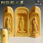 【仏像】総柘植【阿弥陀三尊】三開仏、安らぎと幸福を祈るご本尊