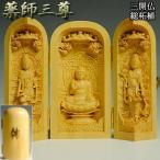 【薬師如来三尊】 総柘植材三開仏 仏龕 仏像 枕本尊 縁起物