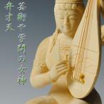 仏像 【弁才天】【弁財天】【弁天】芸術・学問の女神、総檜2.5寸 送料無料