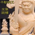 【仏像】迫力満点、不動明王坐像3.0寸、高級檜上彫