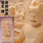 仏像【香る檜(ひのき)トイレの神様、烏枢沙摩明王4.5寸】送料無料
