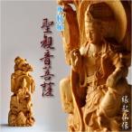 仏像【縁起仏像:聖観音菩薩 水柘植】開運 趣味仏像 仏壇・本尊 送料無料