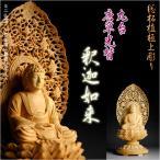 仏像:総柘植・丸台唐草光背・釈迦如来2.0寸