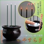 火を使わない電子線香【サンやすらぎ:2.5寸茶色】陶器製香炉付 安心仏具