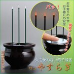 火を使わない電子線香【サンやすらぎ:3.0寸茶色】陶器製香炉付 安心仏具