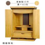(入荷未定)小型仏壇【縁福】ケヤキ色 桐材使用の伝統型本格仏壇・送料無料
