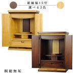 小型仏壇【縁福】紫檀色 桐材使用の伝統型本格仏壇・送料無料