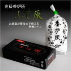 高級香炉灰【ふじ灰】お線香が最後まで燃える/無臭タイプ 仏壇・仏具・お線香