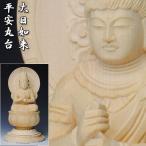 【仏像】香る檜、平安丸台大日如来2.5寸、送料無料
