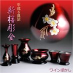 平成6具足【新桜彫金仏具2.5寸セット:ワインぼかし】送料無料