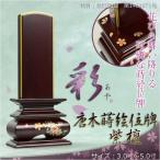 モダンで美しい面粉唐木位牌【蒔絵位牌:彩(あや)紫檀3.5寸】送料無料