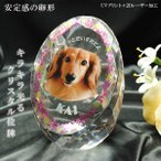 かわいいクリスタルペット位牌【ピュアラブ エッグ サイズA】【UV+2Dレーザー】犬の位牌 猫の位牌 ペット供養