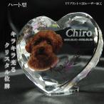 かわいいクリスタルペット位牌【ピュアラブ ハート サイズB】【UV+2Dレーザー】犬の位牌 猫の位牌 ペット供養