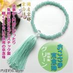 国産京都 子供数珠【おこさま京念珠:グリーン】プラスチック製のお手頃価格 ネコポス送料無料