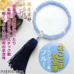 国産京都 子供数珠【おこさま京念珠:ブルー】プラスチック製のお手頃価格 ネコポス送料無料
