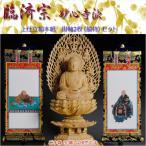 京都西陣・上仕立絹本紙・臨済宗妙心寺派掛軸・2枚セット・極豆代