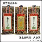 掛軸・新金・浄土真宗東・大谷派・3枚セット・サイズ大(30代)