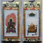 京都西陣・上仕立て絹本紙・真言宗掛軸・脇2枚セット・豆代