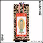 浄土宗用掛軸、小型仏壇に適用サイズ掛軸・新金・浄土宗・ご本尊のみ・サイズ大(30代)