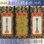 京都西陣・上仕立絹本紙・浄土真宗東・大谷派掛軸・3枚セット・30代