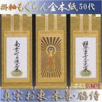 京都西陣掛軸・もくらん金本紙・浄土真宗東・大谷派・3枚セット・50代