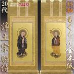 京都西陣・もくらん金本紙・浄土宗掛軸・脇2枚セット・20代