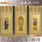 京都西陣・もくらん金本紙・浄土宗掛軸・3枚セット・20代