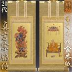 京都西陣・もくらん金本紙・真言宗掛軸・脇2枚セット・20代