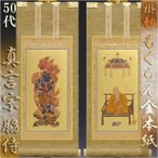 京都西陣・もくらん金本紙・真言宗掛軸・脇2枚セット・50代