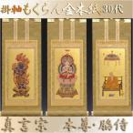 京都西陣・もくらん金本紙・真言宗掛軸・3枚セット・30代