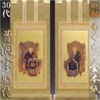 京都西陣・和風デザインもくらん金本紙・曹洞宗掛軸・脇2枚セット・30代