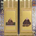 京都西陣掛軸・もくらん金本紙・浄土真宗西・本願寺派・脇2枚セット・極豆代