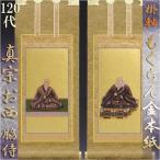 京都西陣掛軸・もくらん金本紙・浄土真宗西・本願寺派・脇2枚セット・120代