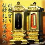 純金箔使用 位牌札付過去帳入れ:6.0寸【柱型塗り】送料無料