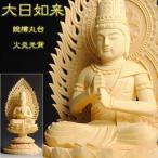【仏像】高級上彫り・真言宗大日如来・檜丸台火炎光背・2.0寸